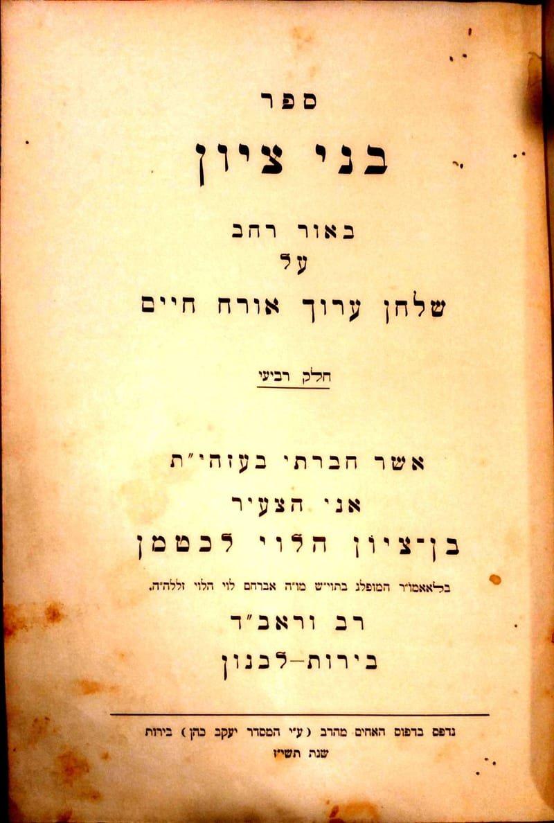ספר בני ציון חלק ד'