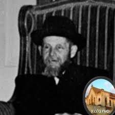הרב בן ציון ליכטמן הלוי