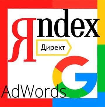 Контекстная реклама на поиске