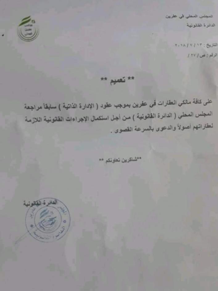 ليكولين تلقي الضوء على تعميم اصدره المجلس المحلي في عفرين