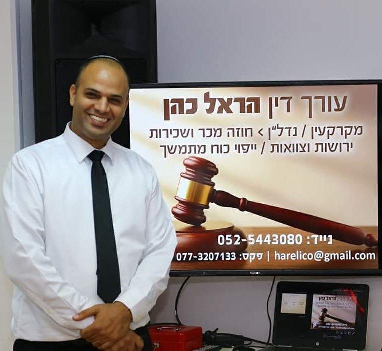 עורך דין הראל כהן