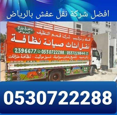 شركة نقل عفش الروابي 0537228844