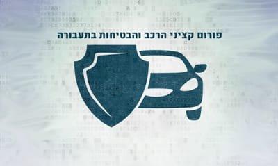 הכנס המקצועי השנתי למנהלי תחבורה, קציני רכב ובטיחות בתעבורה