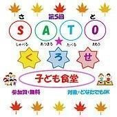 〈東広島市〉SATO☆くろせ