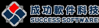 成功軟件科技