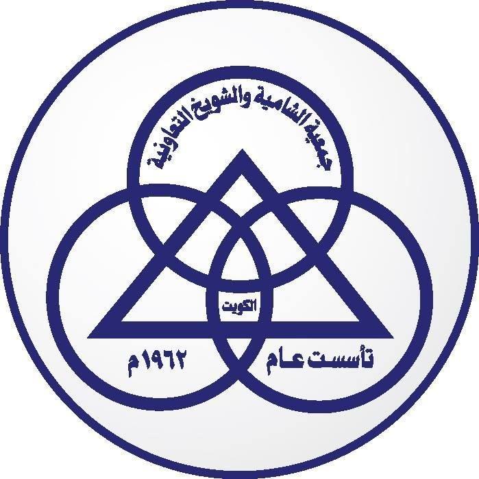 جمعية الشامية والشويخ التعاونية