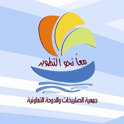 جمعية الصليبيخات والدوحة التعاونية
