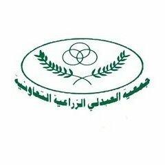 جمعية العبدلي الزراعية
