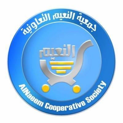 جمعية النعيم التعاونية