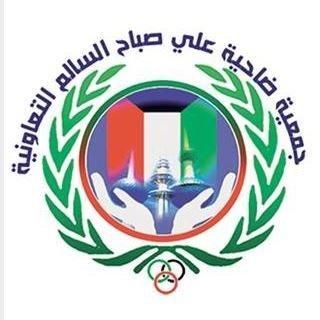 جمعية علي صباح السالم التعاونية