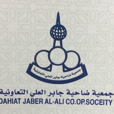 جمعية جابر العلي التعاونية
