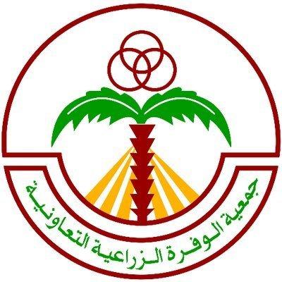 جمعية الوفرة الزراعية