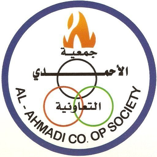 جمعية الأحمدي التعاونية