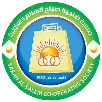 جمعية صباح السالم التعاونية