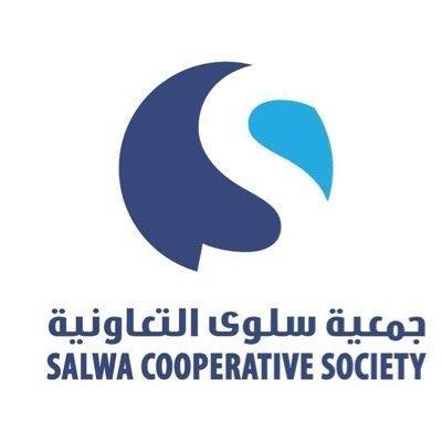 جمعية سلوى التعاونية