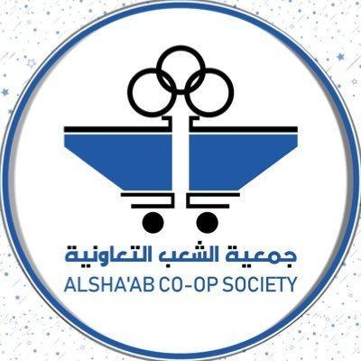 جمعية الشعب التعاونية
