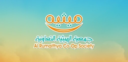جمعية الرميثية التعاونية