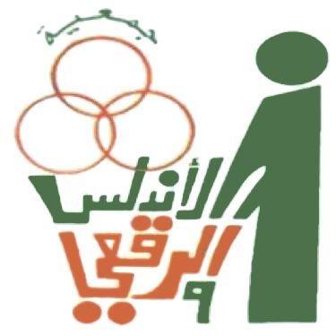 جمعية الاندلس والرقعي والنهضة التعاونية
