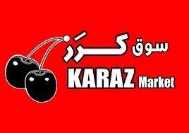 سوق كرز