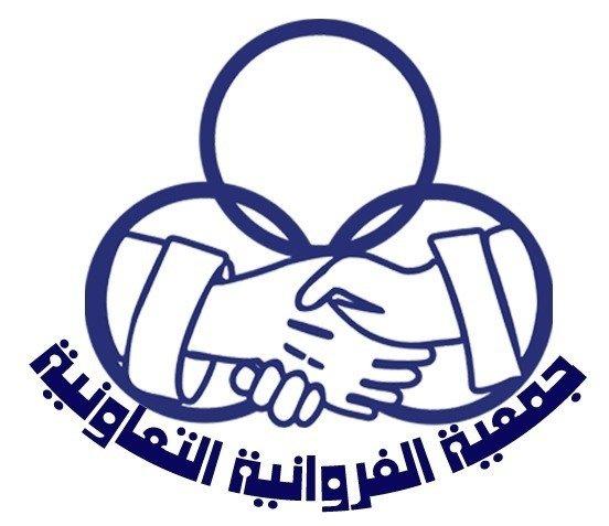 جمعية الفروانية التعاونية