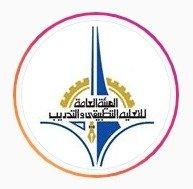 الهيئة العامة للتعليم التطبيقي