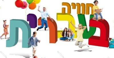 חוויה בעברית