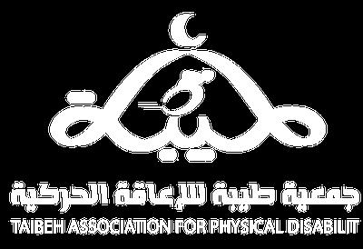 جمعية طيبة للإعاقة الحركية