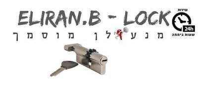 Eliran.B-Lock
