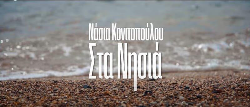 Nάσια Κονιτοπούλου - Στα Νησιά   Official Music Video