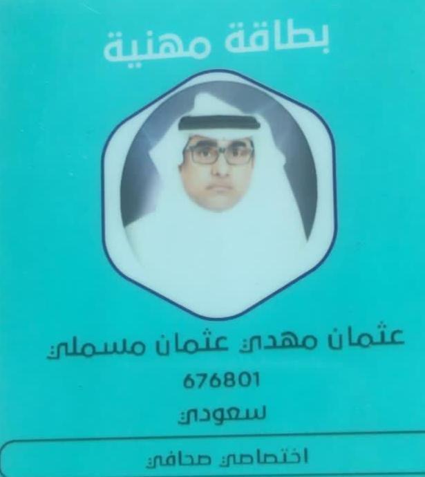 أ. عثمان مسملي