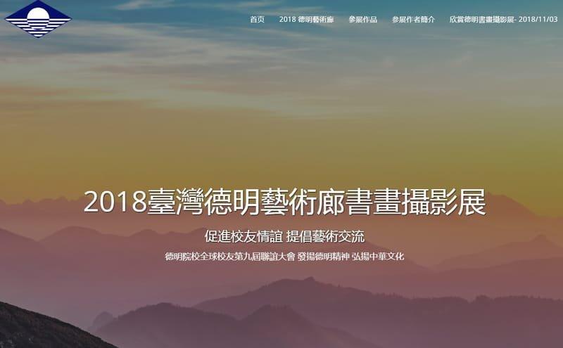 2018臺灣德明藝術廊
