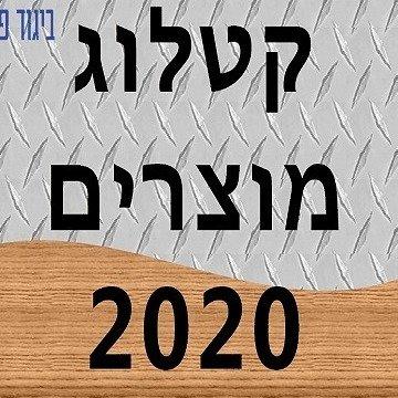 קטלוג ביגוד פלוס 2020