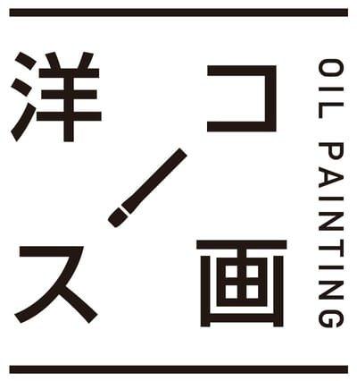 東北芸術工科大学      洋画コース