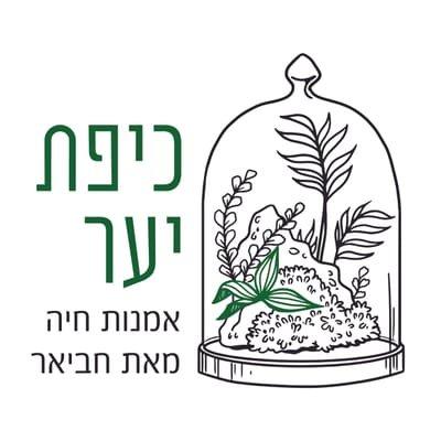 כיפת יער - אומנות חיה מאת חביאר שטרנפלד