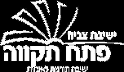 ישיבת צביה פ''ת - ישיבה תורנית לאומית