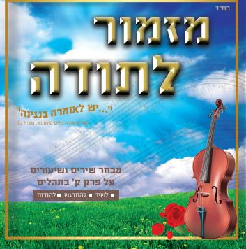דיסק שירי מזמור לתודה