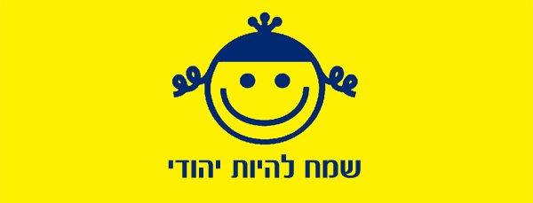 תכלית הבריאה שהיה יהודי שמח ומרוצה