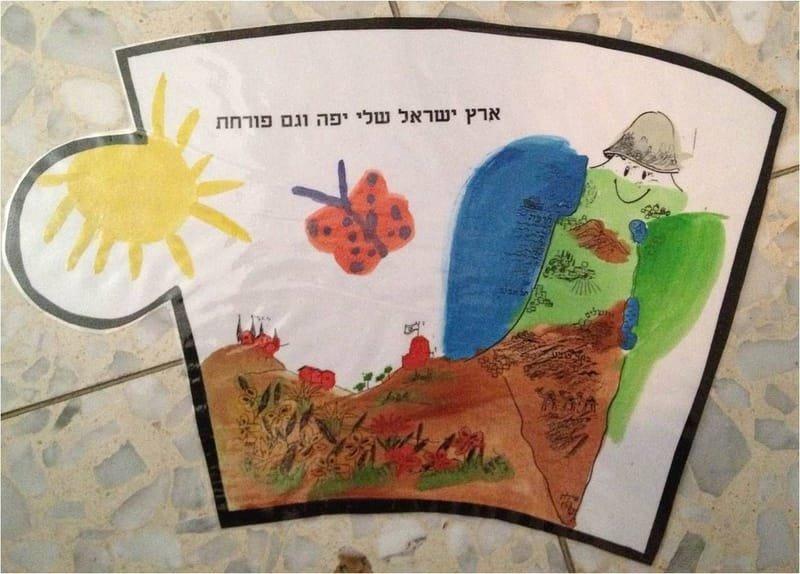 להתענג מארץ ישראל